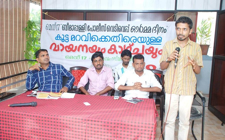 Beemapalli Firing A Racial Democracy SIO Malappuram Book-talk