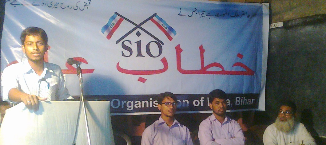 Students Conference at Bhagalpur by SIO Bihar Zone