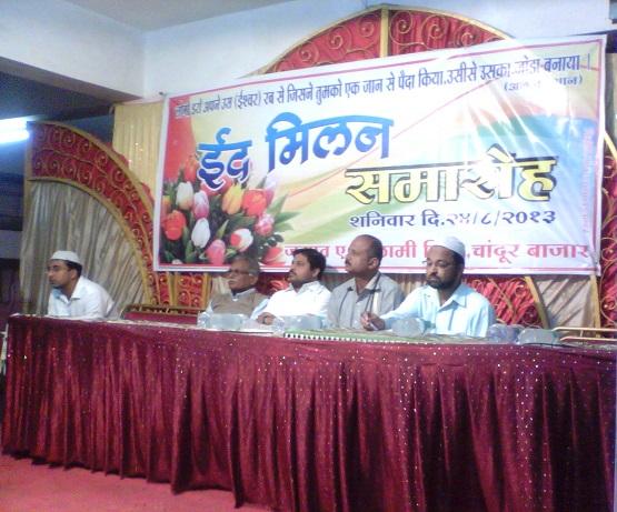 Eid Milan organized by Chandur Bazar Unit