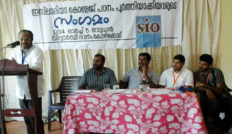SIO Kerala's gathering of outgoing students of Madarsas