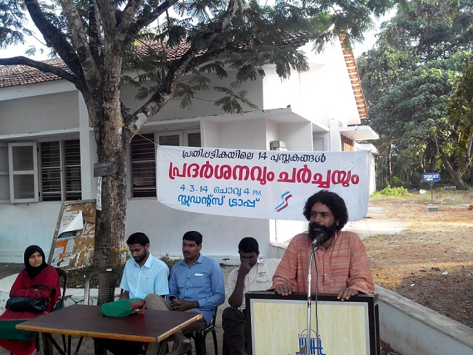 Exhibition and discussion on 'Fourteen charge sheeted books' at Calicut university