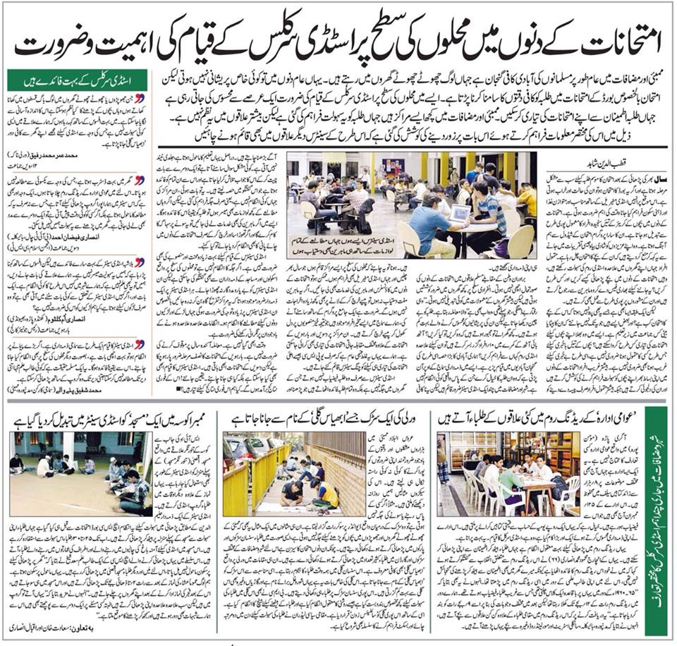 Study Centre for Student : Daily Inquilab