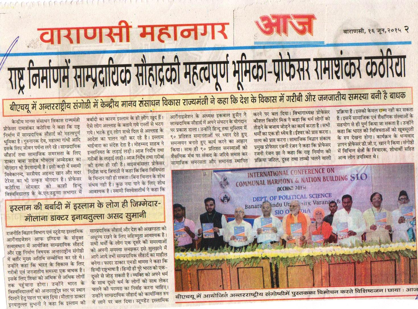 role of communal harmony in the national development of a nation Role of youth in promoting communal harmony in india posted by sujataparashar on march 7, 2013 in news 0 comments when my son was about six his classmate a.