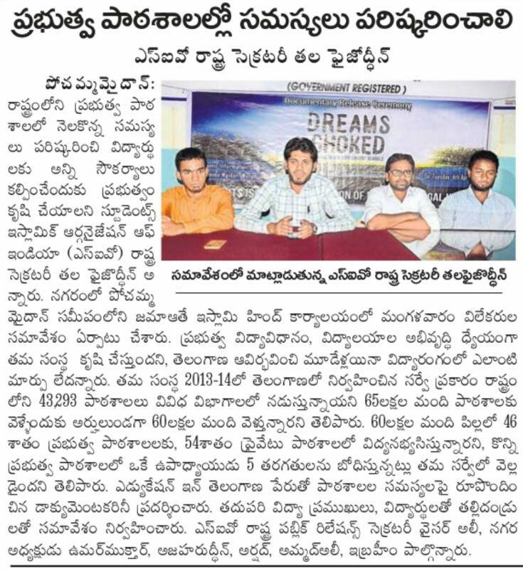 Dreams Choked Screening – Media Coverage at Warangal