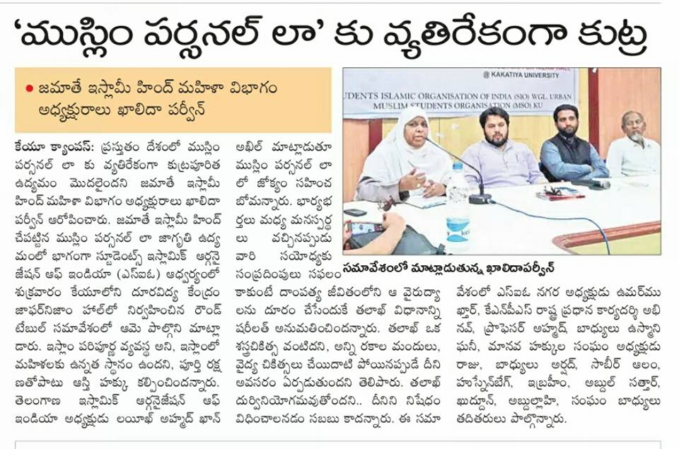 SIO Warangal in Media Coverage
